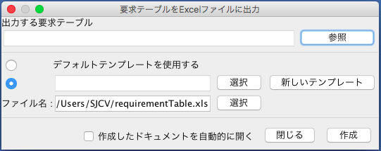 Requirement Table