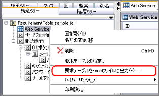 requirementtable_export_ja_s